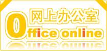 manbetx官网客户端下载Manbetx手机版注集团网上办公室
